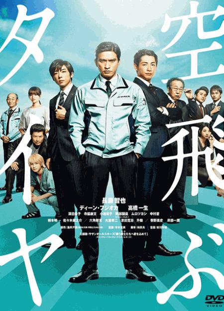 [DVD] 空飛ぶタイヤ