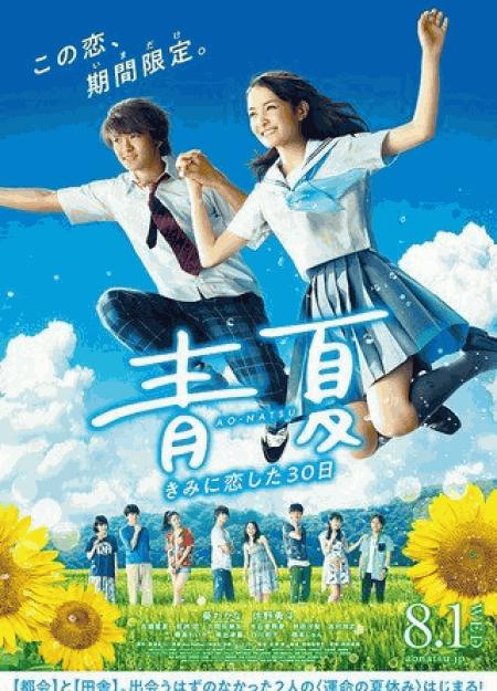[DVD] 青夏 きみに恋した30日