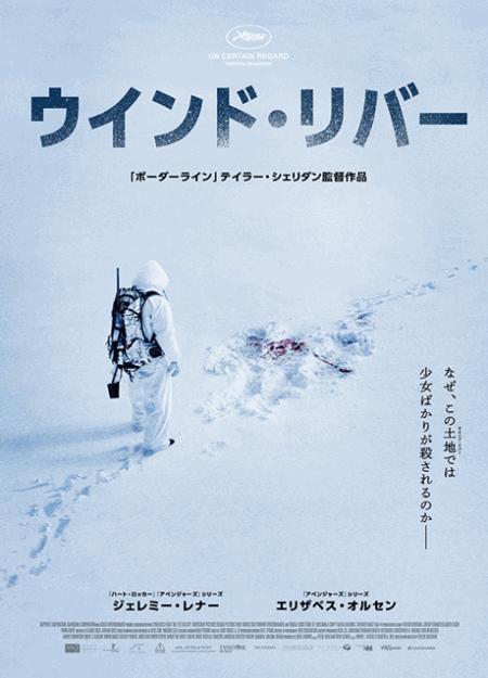 [DVD] ウインド・リバー