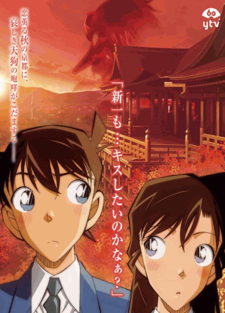[DVD] 名探偵コナン 紅の修学旅行(恋紅編)