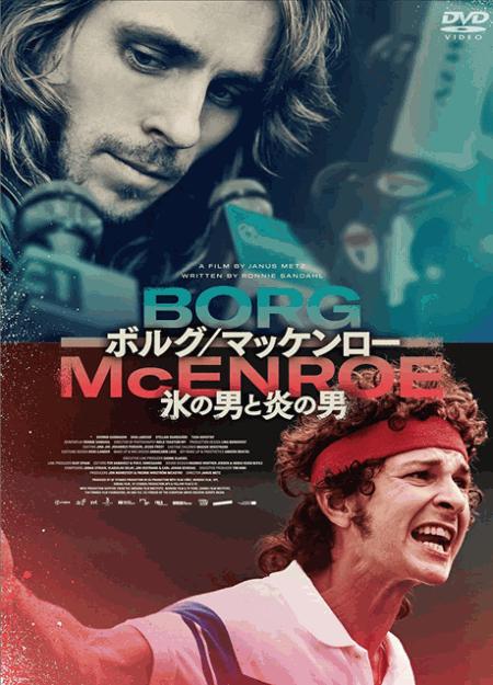 [DVD] ボルグ/マッケンロー 氷の男と炎の男