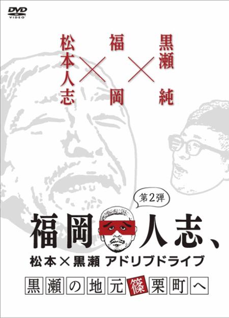 [DVD] 福岡人志、~松本×黒瀬アドリブドライブ~ 第2弾 黒瀬の地元 篠栗町へ