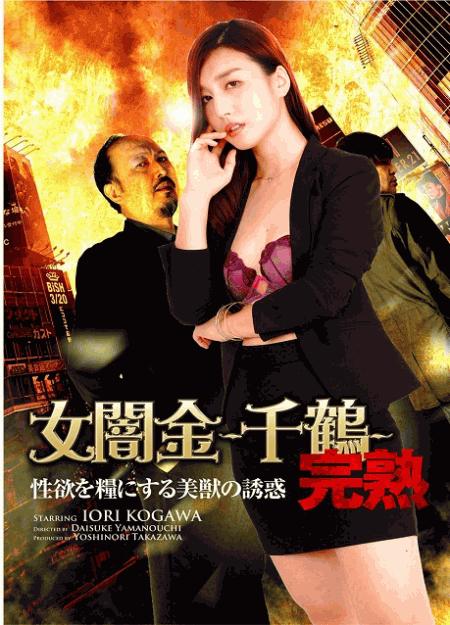 [DVD] 女闇金-千鶴- 完熟
