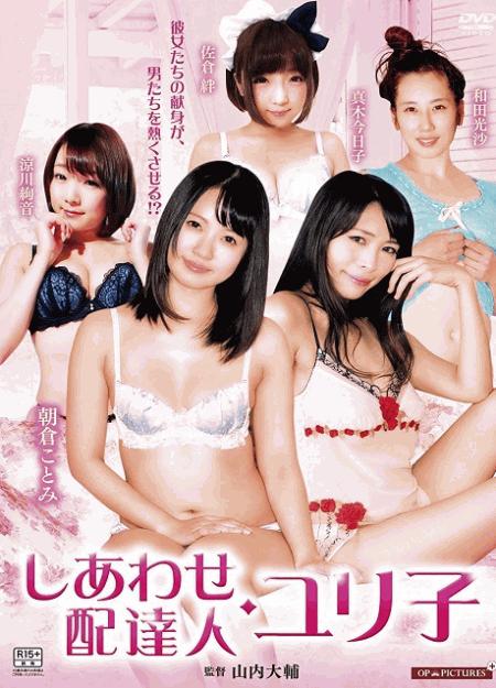 [DVD] しあわせ配達人・ユリ子