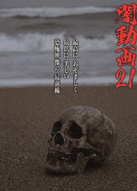 [DVD] 闇動画21