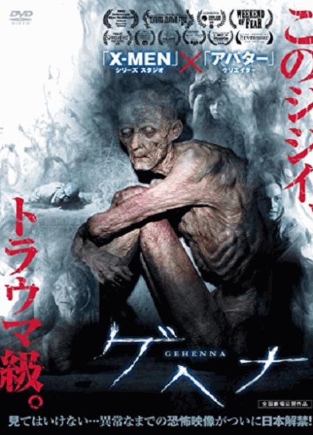 [DVD] ゲヘナ
