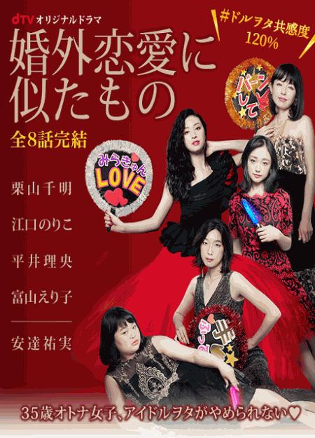 [DVD] 婚外恋愛に似たもの【完全版】(初回生産限定版)