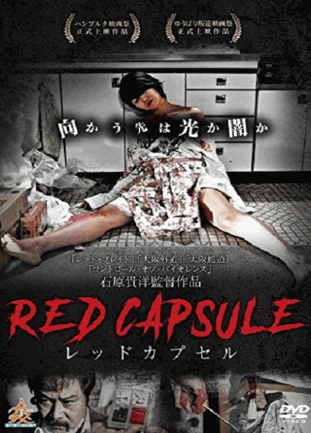 [DVD] RED CAPSULE レッドカプセル