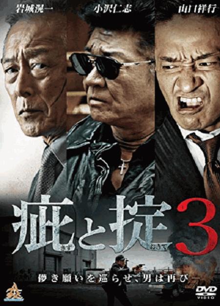 [DVD] 疵と掟3