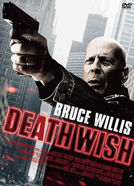 [DVD] デス・ウィッシュ