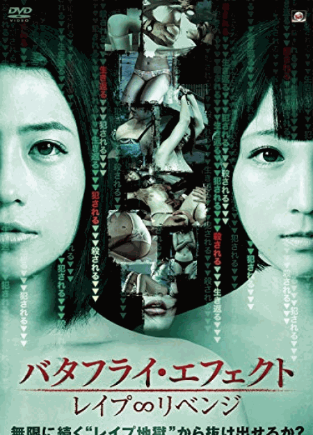 [DVD] バタフライ・エフェクト レイプ∞リベンジ