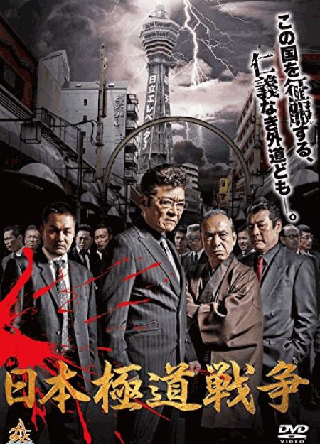 [DVD] 日本極道戦争