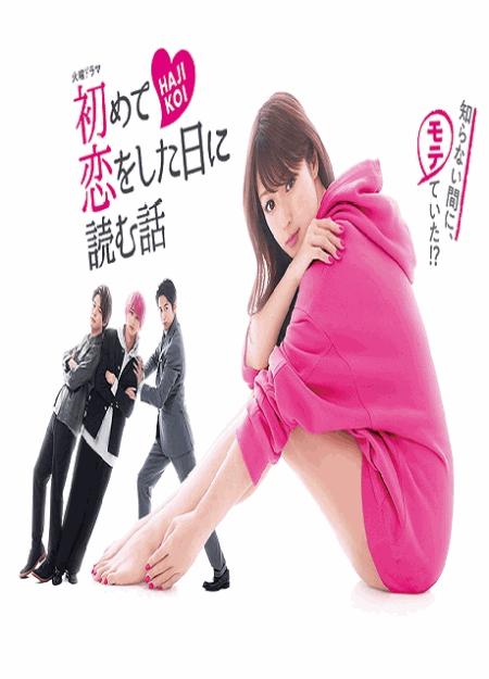 [DVD] 初めて恋をした日に読む話 【完全版】(初回生産限定版)
