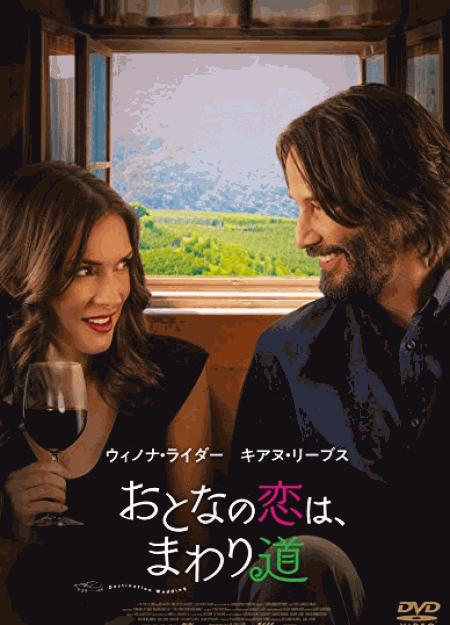 [DVD] おとなの恋は、まわり道