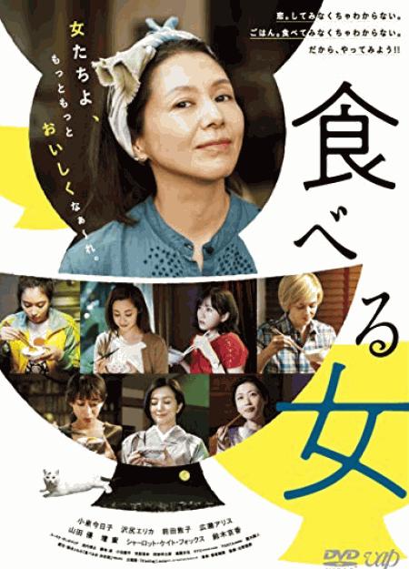 [DVD] 食べる女