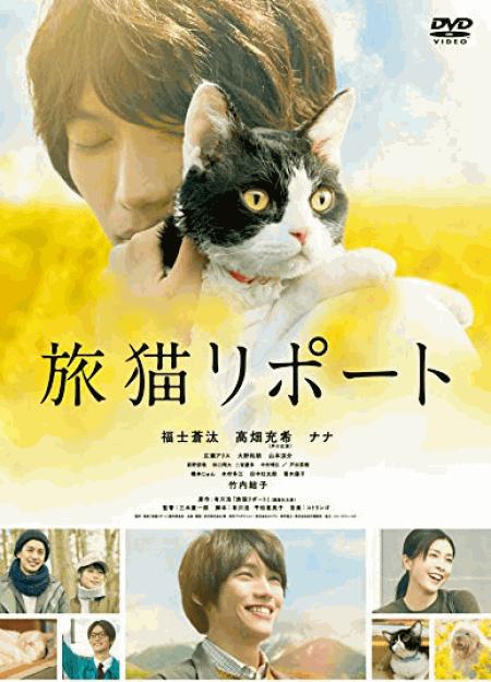 [DVD] 旅猫リポート