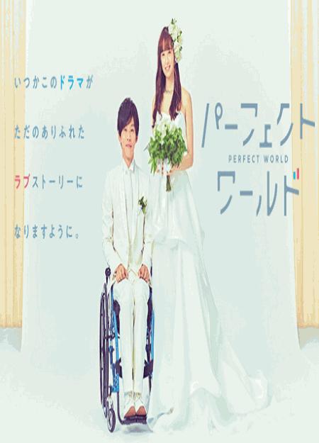 [DVD] パーフェクトワールド