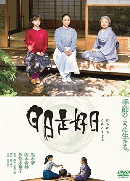 [DVD] 日日是好日