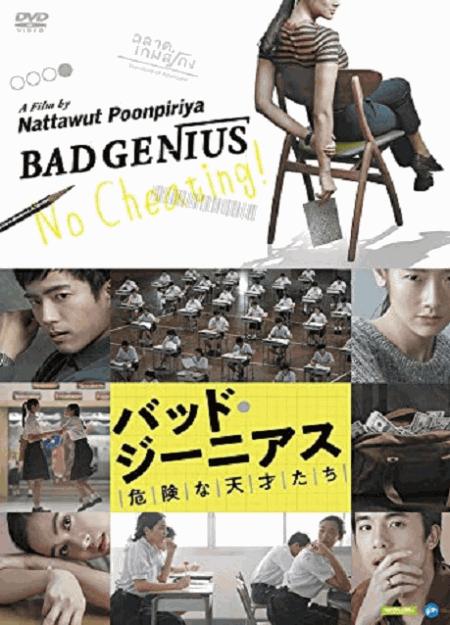 [DVD] バッド・ジーニアス 危険な天才たち