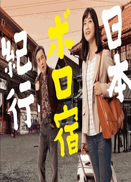 [DVD] 日本ボロ宿紀行 【完全版】(初回生産限定版)