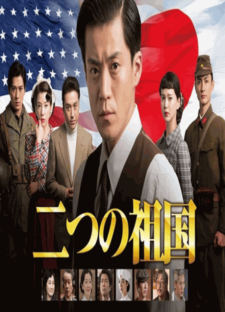 [DVD] 二つの祖国 【完全版】(初回生産限定版)