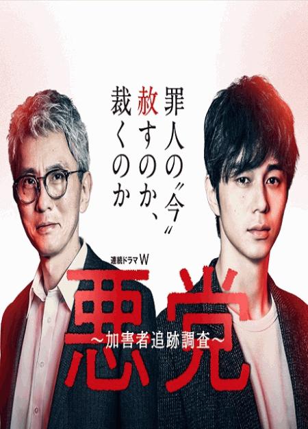 [DVD] 悪党~加害者追跡調査~ 【完全版】(初回生産限定版)