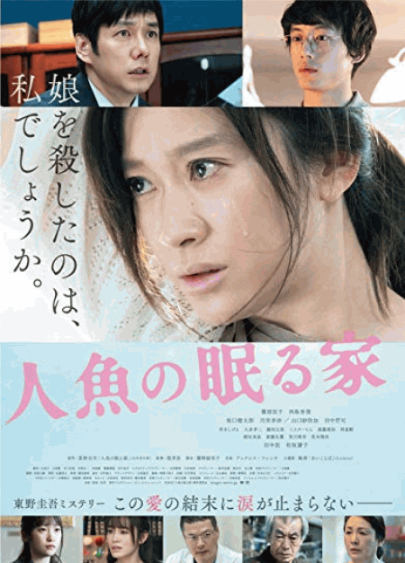 [DVD] 人魚の眠る家