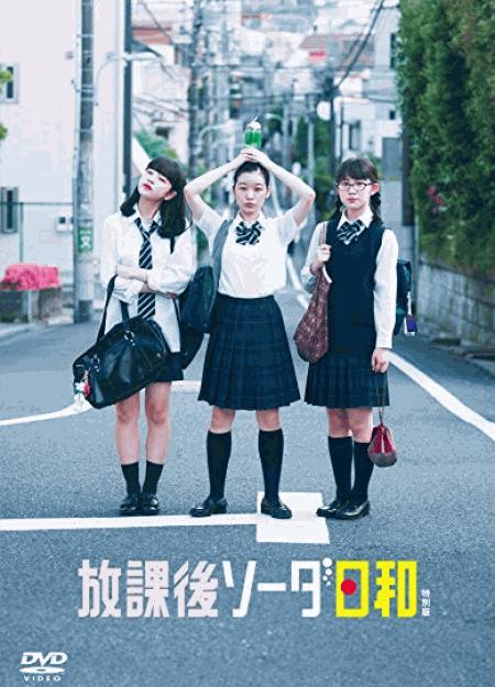 [DVD] 放課後ソーダ日和 特別版
