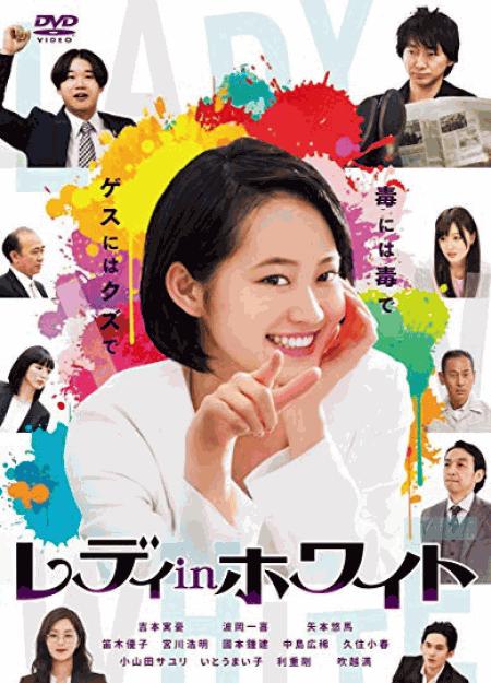 [DVD] レディinホワイト