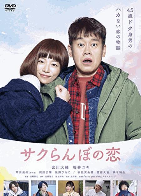[DVD] サクらんぼの恋