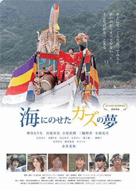 [DVD] 海にのせたガズの夢