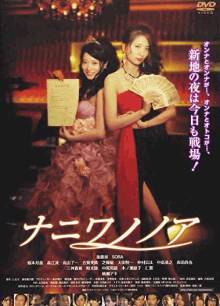 [DVD] ナニワノノア