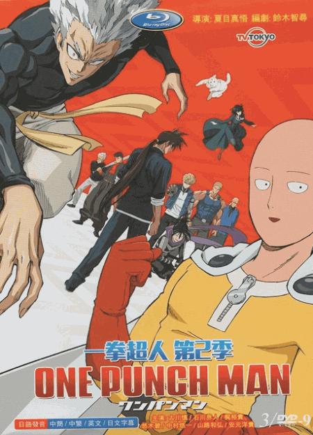 [DVD] ONE PUNCH MAN ワンパンマン SEASON 2 【完全版】(初回生産限定版)