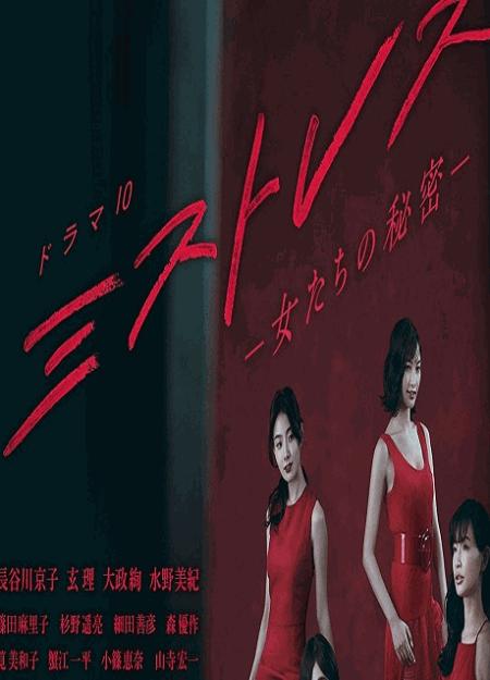 [DVD] ミストレス -女たちの秘密- 【完全版】(初回生産限定版)