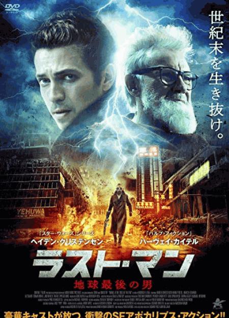 [DVD] ラスト・マン 地球最後の男