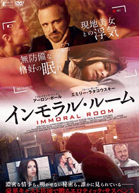 [DVD] インモラル・ルーム