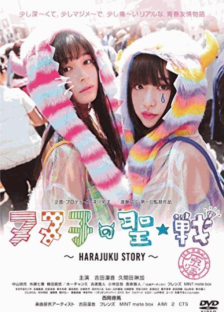 [DVD] ヌヌ子の聖★戦 ~HARAJUKU STORY~