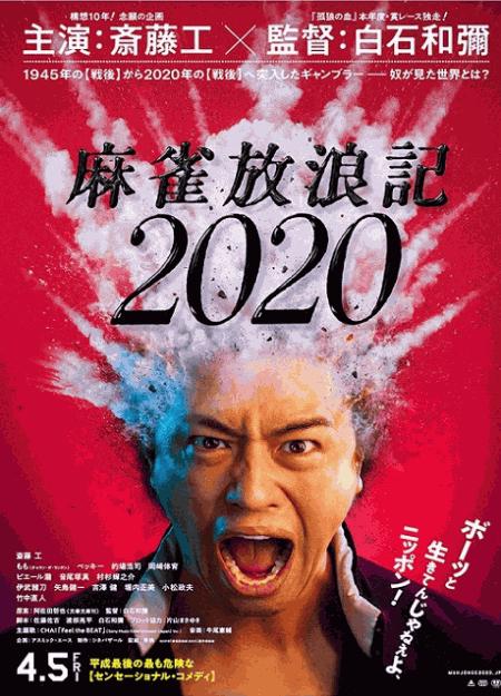 [DVD] 麻雀放浪記2020
