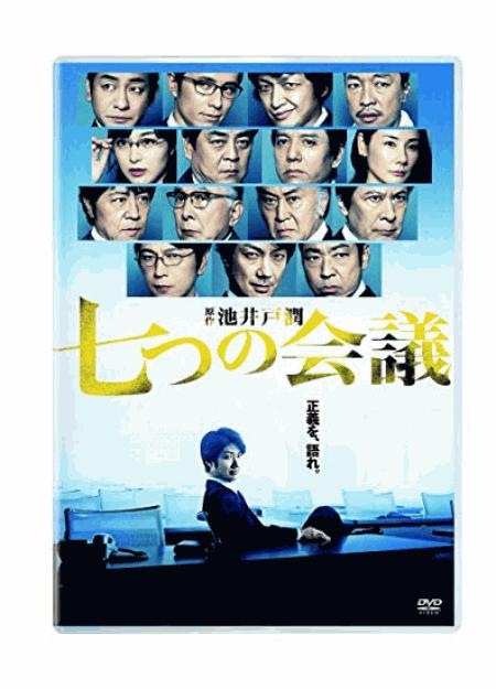 [DVD] 七つの会議 通常版