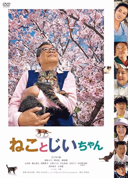[DVD] ねことじいちゃん