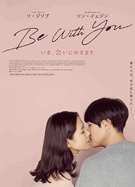 [DVD] Be With You~いま、会いにゆきます 通常版