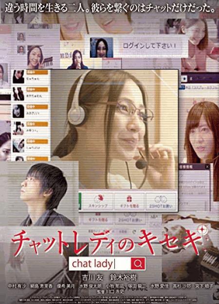 [DVD] チャットレディのキセキ
