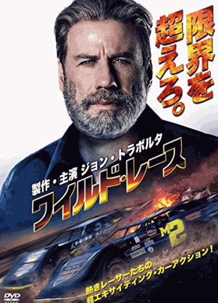 [DVD] ワイルド・レース