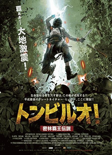 [DVD] トンビルオ! 密林覇王伝説