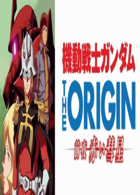 [DVD] 機動戦士ガンダム THE ORIGIN 前夜 赤い彗星  【完全版】(初回生産限定版)