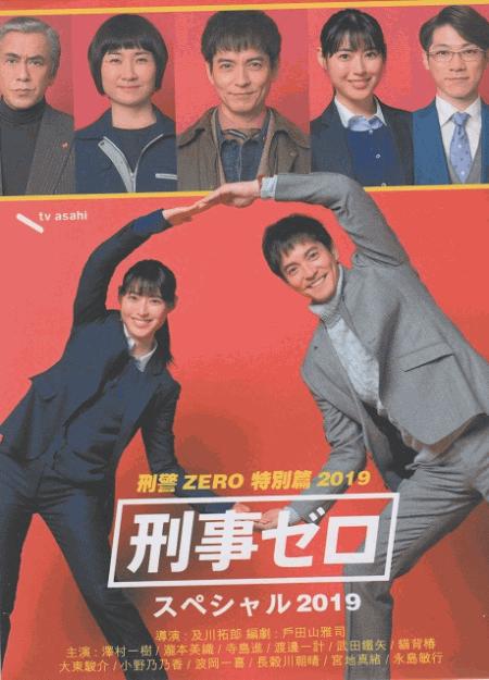 [DVD] 刑事ゼロ スペシャル2019