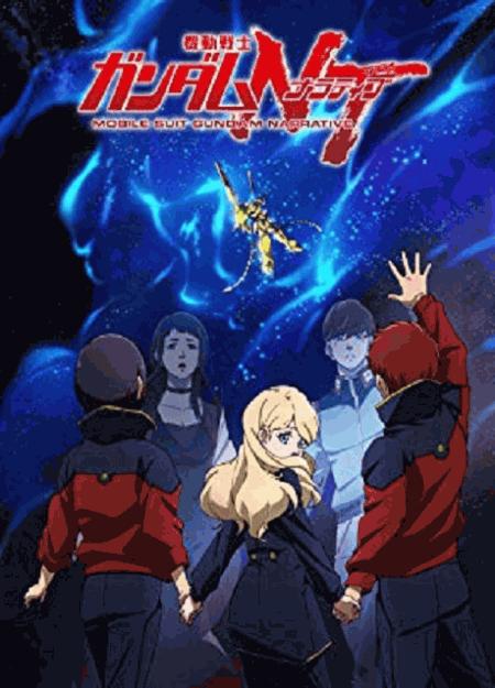 [DVD] 機動戦士ガンダムNT