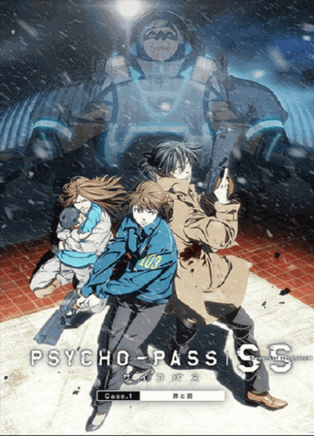 [DVD] PSYCHO-PASS サイコパス Sinners of the System Case.1 罪と罰