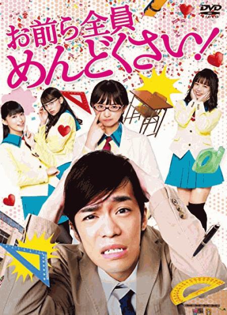 [DVD] お前ら全員めんどくさい!