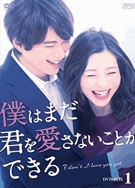 [DVD] 僕はまだ君を愛さないことができる